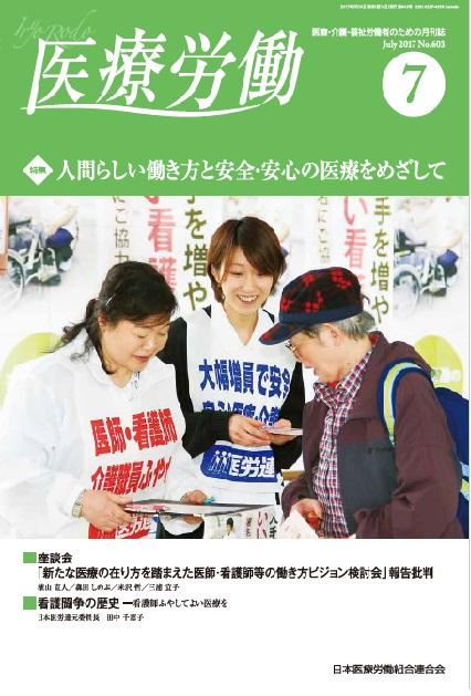 医療労働603号(17年7月)01.jpg