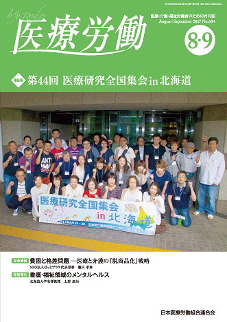 医療労働604号(17年8・9月)表紙・目次_ページ_1.png
