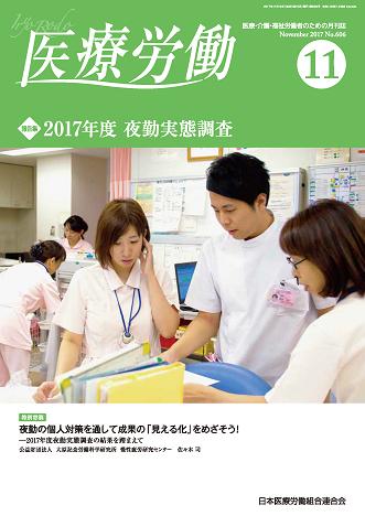 医療労働606号(17年11月)_表紙・目次_ページ_1.png