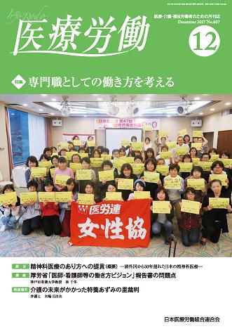 医療労働607号(17年12月)_表紙・目次_ページ_1.png