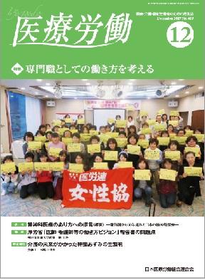 医療労働607号(17年12月).jpg
