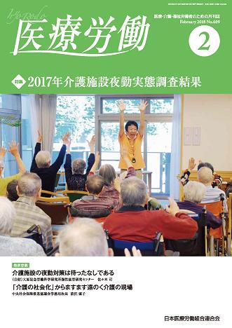 医療労働609号(18年2月)_表紙・目次_ページ_1.png