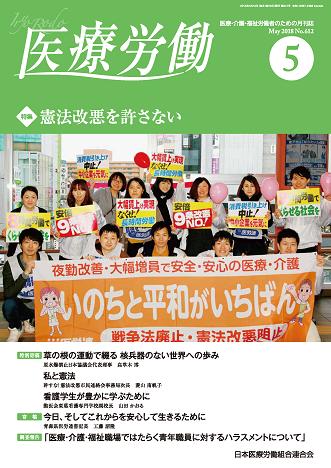 医療労働612号(18年5月)_表紙・目次_ページ_1.png