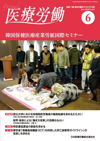 医療労働613号(18年6月)_表紙・目次_ページ_1.png