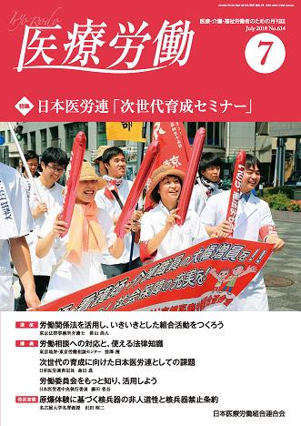 医療労働614号(18年7月)表紙・目次_ページ_1.png