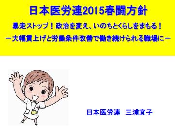 日本医労連15春闘.png