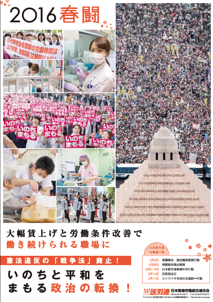 春闘ポスター.png