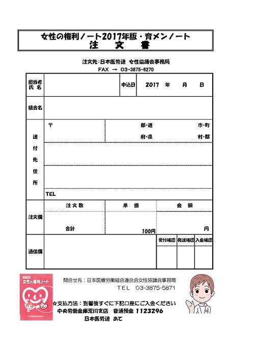 権利ノート注文書.jpg