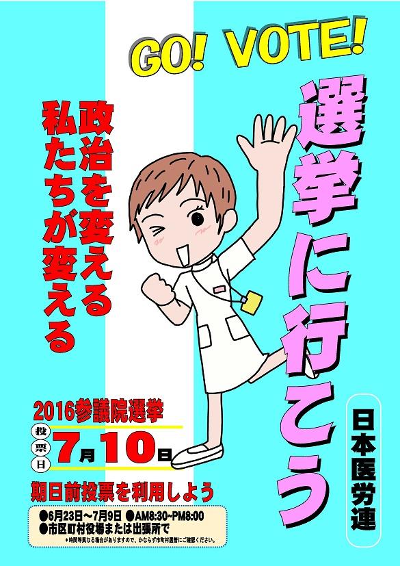 発191号:添付?投票よびかけポスター (修正版).jpg