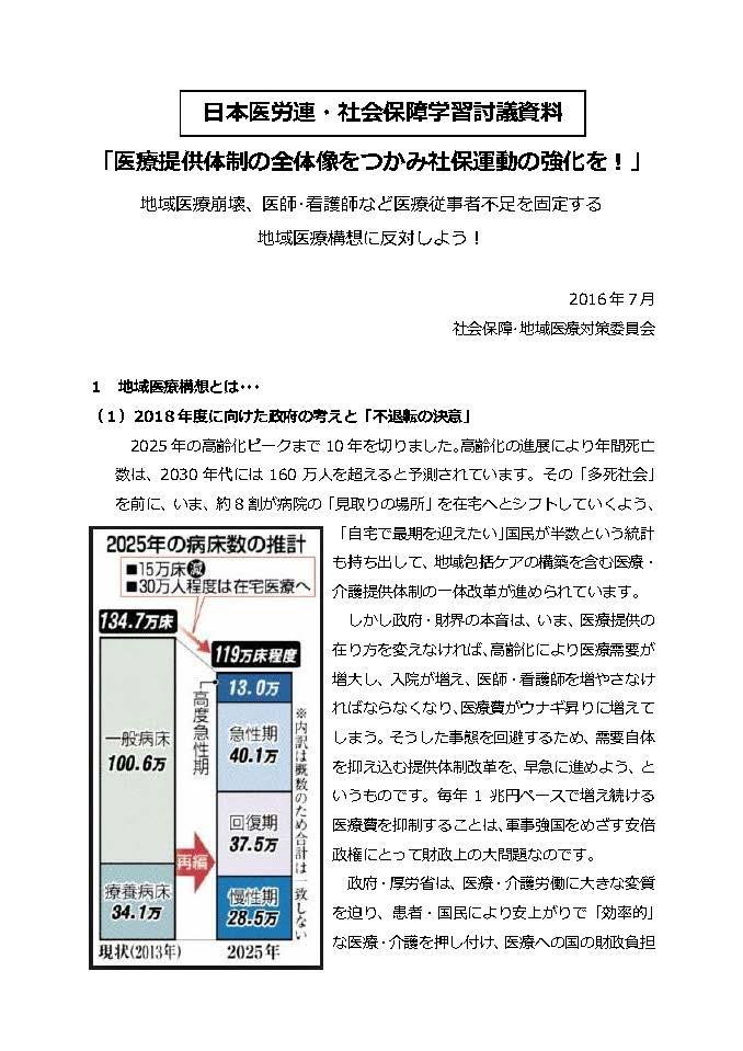 社保学習討議資料(表紙).jpg