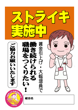 20春ストライキ決行中2.png