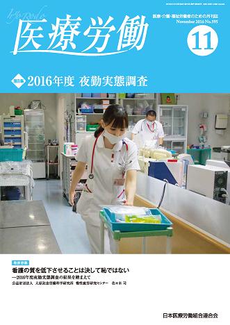 医療労働595号(16年11月)_ページ_01.png