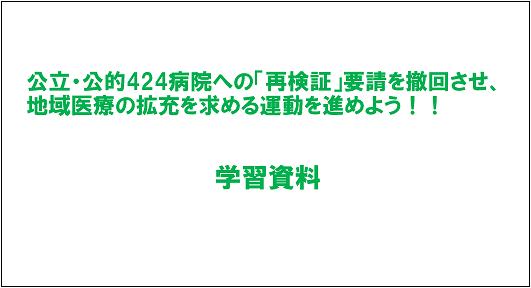 公立・公的424病院への「再検証」要請撤回(学習資料).png