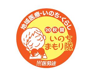 【ワッペン】オレンジバージョン.png