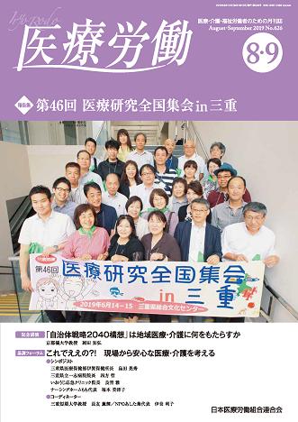 医療労働8・9月号(626)表紙+目次_ページ_1.png