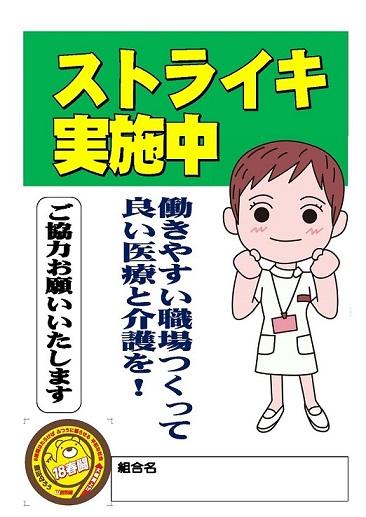 18スト決行中4.jpg