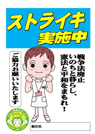 ストライキ決行中1.png