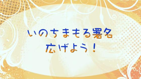 「いのち署名」学習動画バナー(仮).png