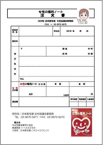 18権利ノート注文書.jpg