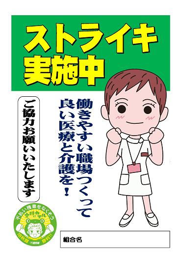 ストライキ決行中4.png
