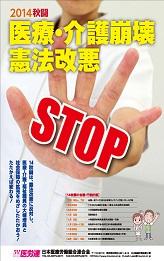 2014医労連秋闘ポスター.jpg