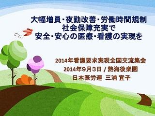 2014年9月看護集会(三浦)【完成版訂正済】.jpg