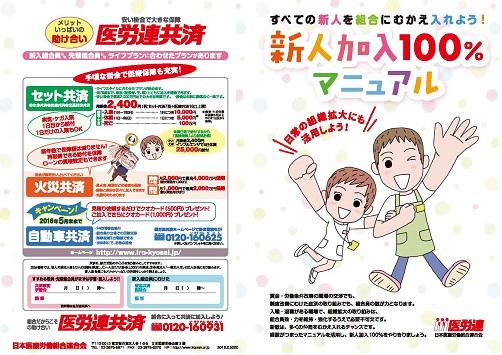 2016年新歓マニュアル.jpg
