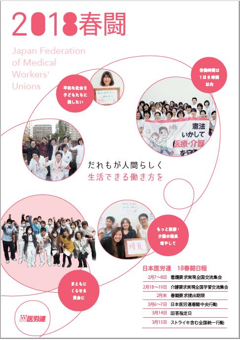 2018春闘パンフ.png