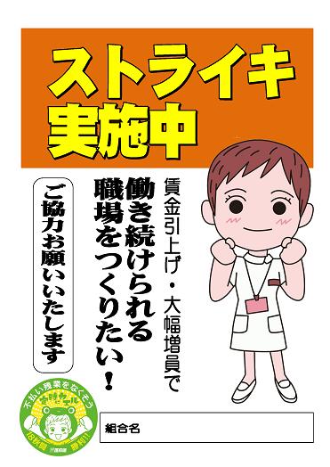 ストライキ決行中2.png