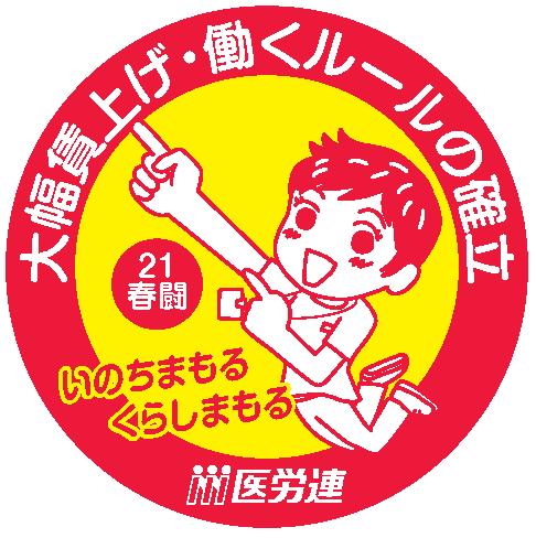 21春闘ワッペン【確定】.png