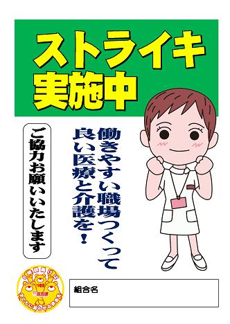 2019ストライキ決行中4.png