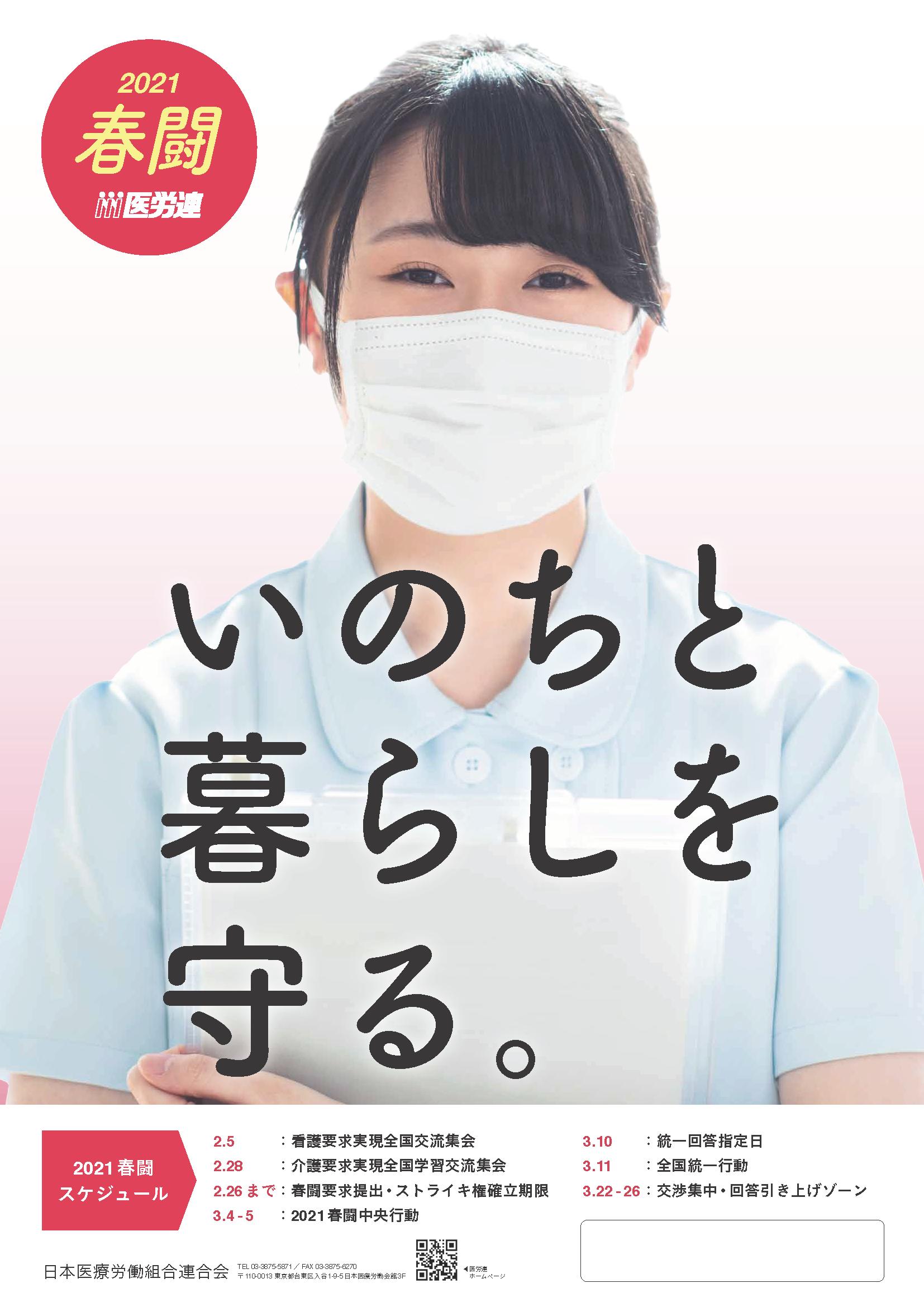 2021春闘ポスターweb【確定】.png