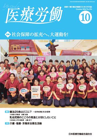 医療労働10月(594)号表紙&目次_ページ_1.png