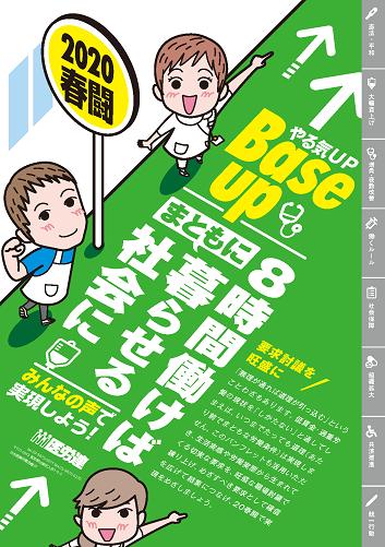 2020春闘パンフ.png