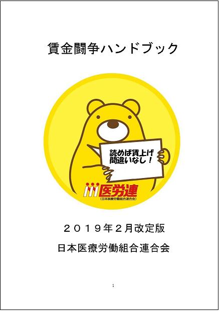 【2019年改定】賃金闘争ハンドブック_ページ_01.png