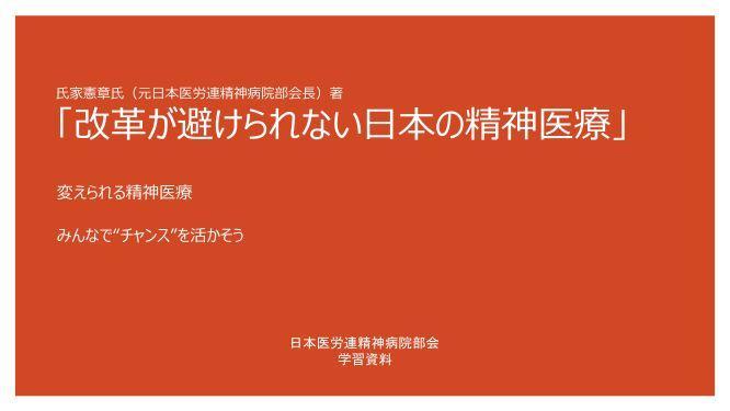 精神部会学習pp完成.jpg