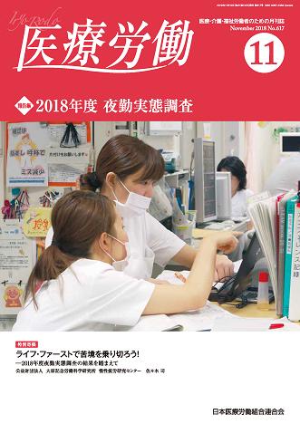 医療労働616号(18年11月)_表紙・目次_ページ_1.png