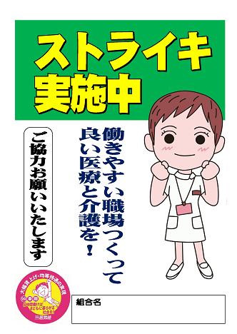 20春ストライキ決行中4.png
