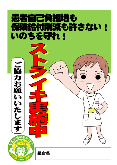 ストライキ決行中3.png