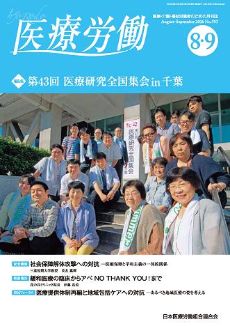 医療労働593号(16年8・9月)表紙&目次_ページ_1.png