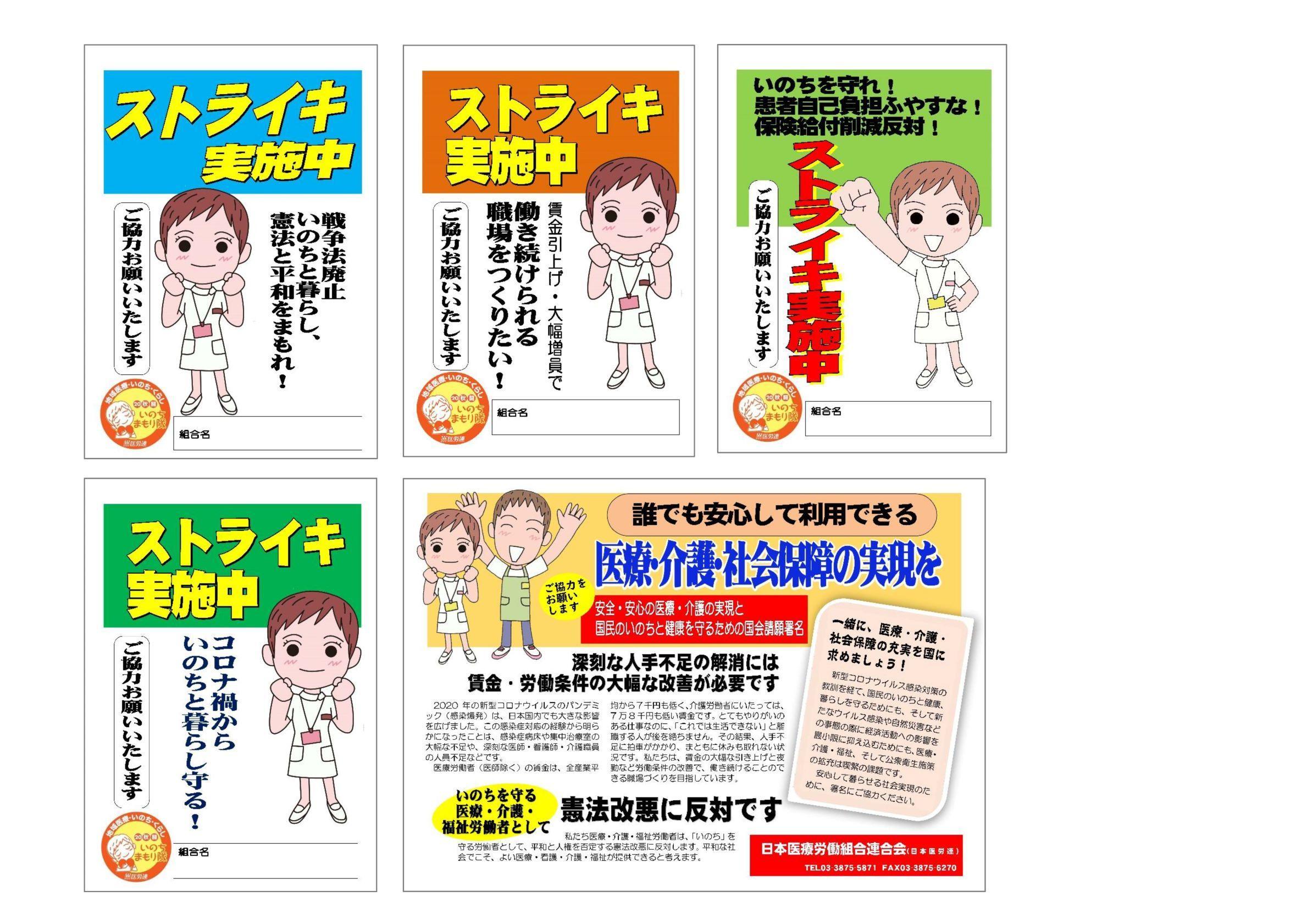 20秋闘ストポスター・チラシ(5種類).jpg