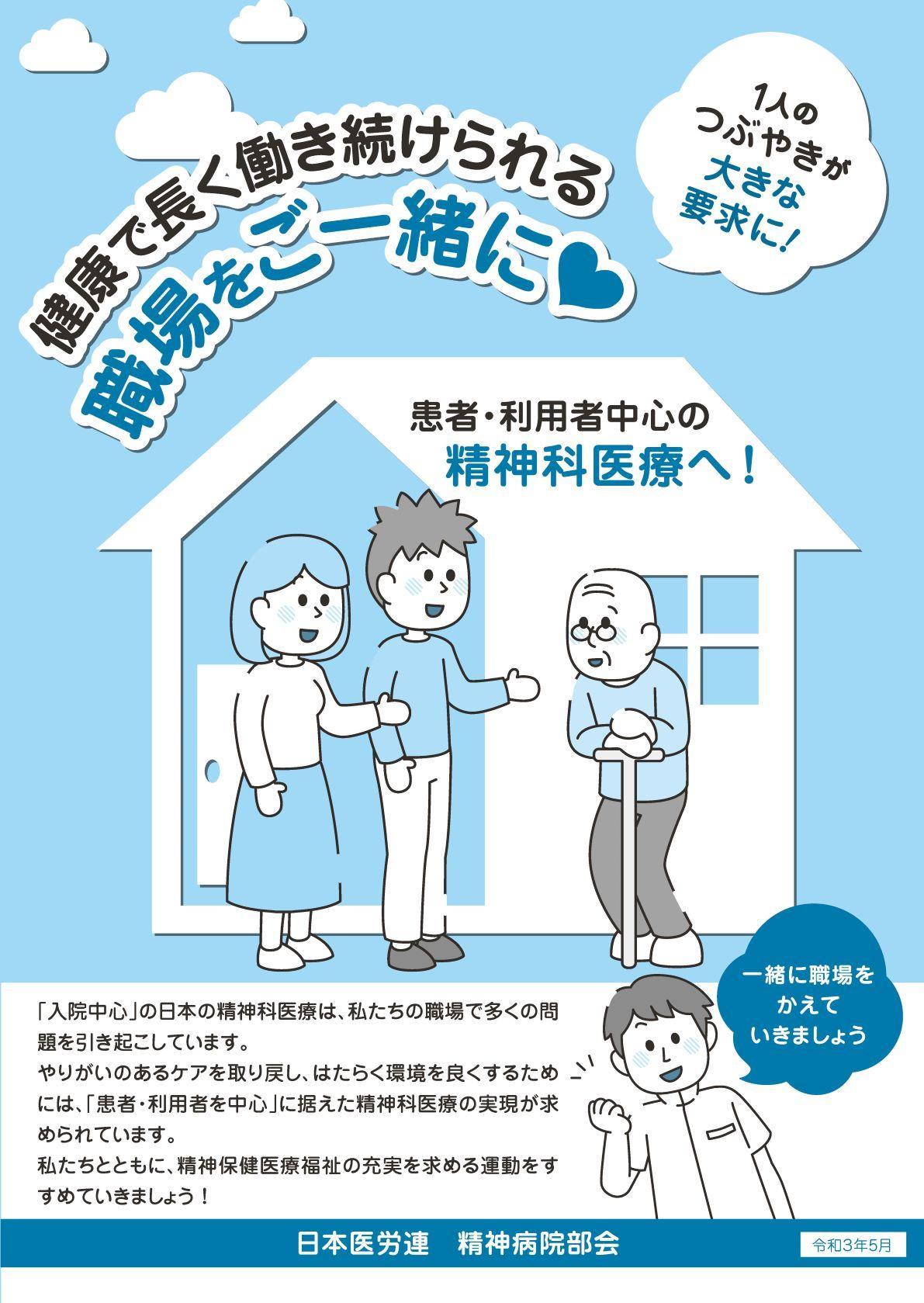 医労連精神部パンフ最終PDF (003)_ページ_1.jpg
