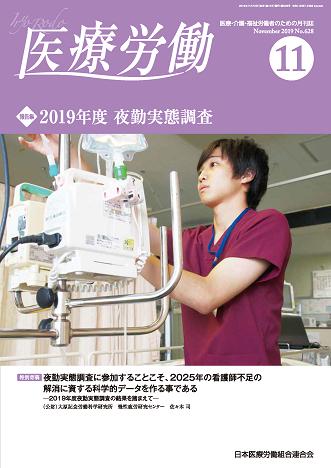 医療労働11月号(628)表紙+本文_ページ_01.png
