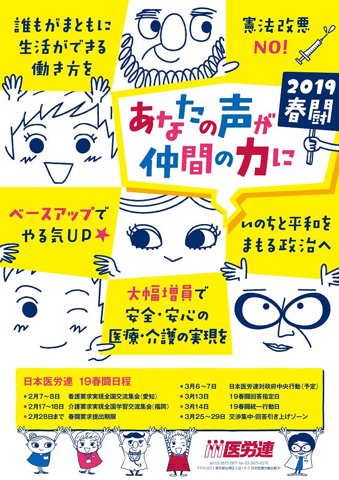 19春闘ポスター.png