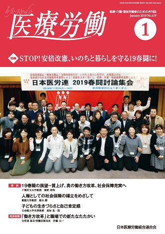 医療労働619号(18年1月号)_表紙・目次.png