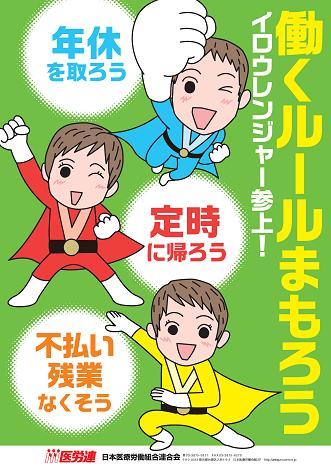 イロウレンジャーポスター.png