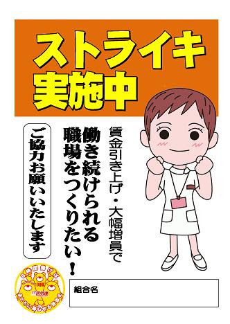 2019ストライキ決行中2.png