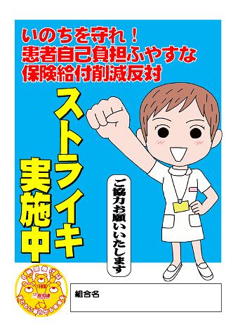2019ストライキ決行中3.png