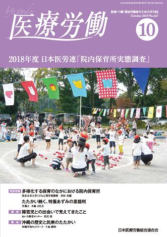 医療労働10月号(627)表紙+目次_ページ_1.png