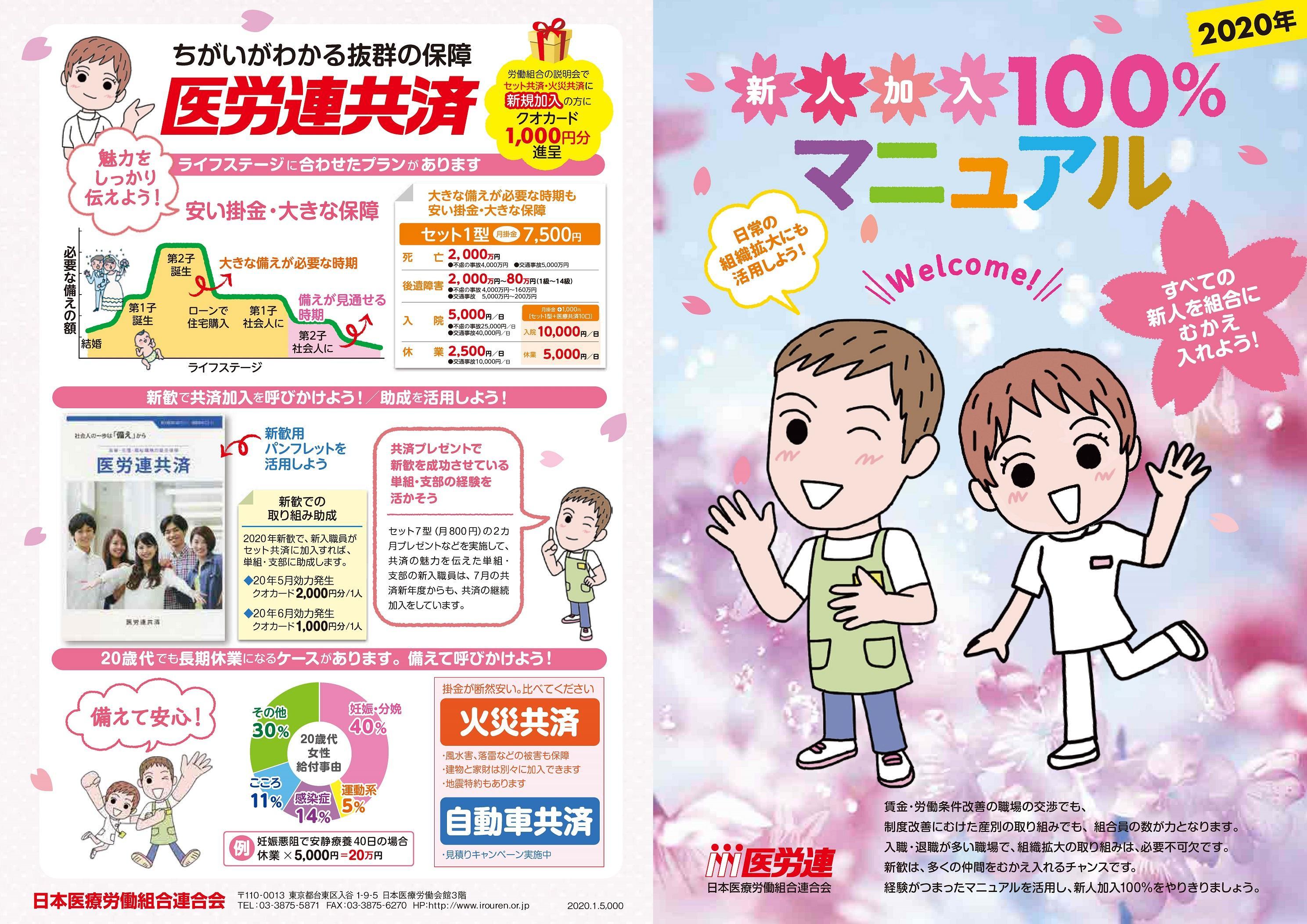 新歓マニュアル表紙.jpg